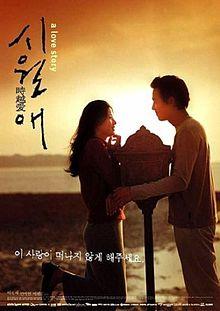 220px-Il_Mare_film_poster